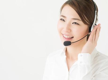 【積極採用中】あなたの声がお客様の「あんしん」と笑顔に繋がるコールセンターサービスのお仕事!